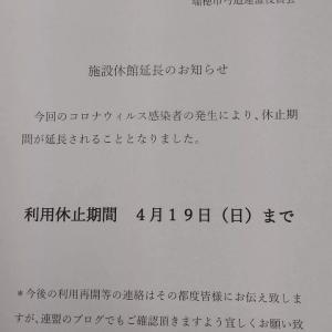 瑞穂市市有施設休館の延長 4/12→4/19