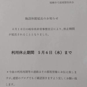 瑞穂市市有施設休館の延長 4/19→5/6