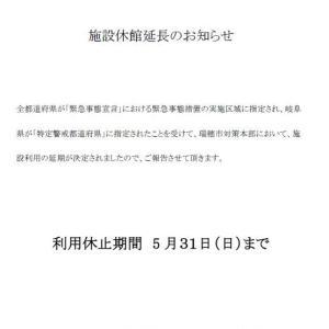 瑞穂市市有施設休館の延長 5/6→5/31
