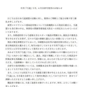 月刊『弓道』ご購読の皆さんへお知らせ