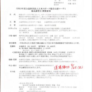 スポーツ協会公認コーチ1開催のお知らせ