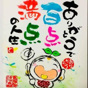 杏実さんが描くチャネリング守護龍アート!3月末まででモニター募集終了いたします。