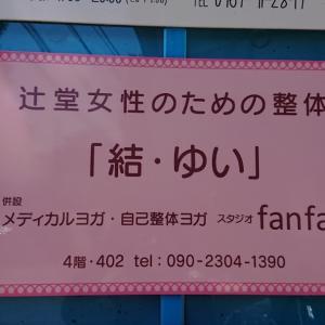 辻堂女性のための整体「結・ゆい」の看板がつきました。