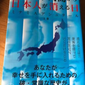 読んだ本。新・日本列島から日本人が消える日。久しぶりに興奮する良書に出会いました。