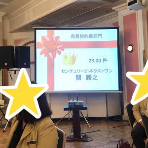 センチュリー21北海道地区のセールスラリーの結果と当社の忘年会。