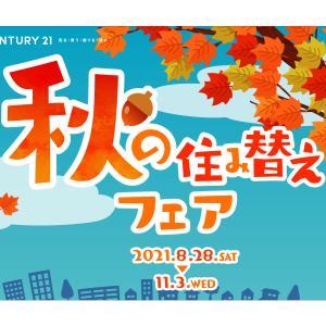 秋の住み替えフェア開催中!売主様に2万円の商品券プレゼント!