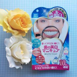 歯のくすみ黄ばみを瞬時にカバー♡ボディマジック ホワイトコート パールホワイト