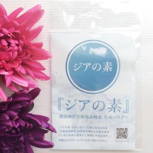 人に優しく、幅広い用途にお使いいただける強力除菌水♡ジアの素