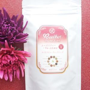 美容とダイエットサポートに注目の茶葉がたっぷり♡ルイボス ビューティ-ラバーズ