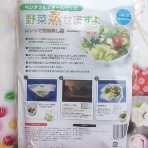 電子レンジで簡単に蒸し野菜が出来るスチームバッグ♡野菜 蒸せますよ