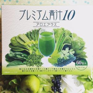 美味しい抹茶風味で豊富な栄養素♡プレミアム青汁10 アロエプラス