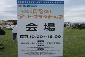 浜名湖アート・クラフトフェアでした!