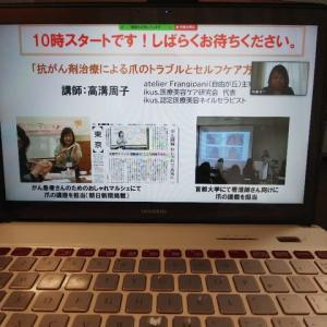オンラインイベントが初めての方へ・・・がん患者さん向けオンライン美容講座