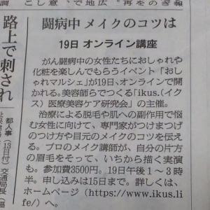 朝日新聞で告知を掲載して頂きました♪「Webでおしゃれマルシェ」