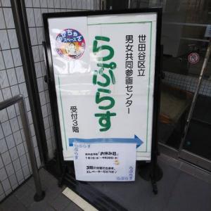 世田谷区との協働事業・・・オンラインでリンパ浮腫講座開催