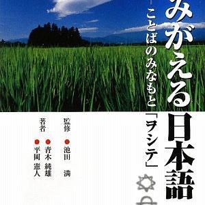 ホツマツタヱと日本書紀のどちらが古いのか