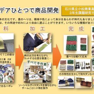 小松商業高校の生徒さんが制作されました。