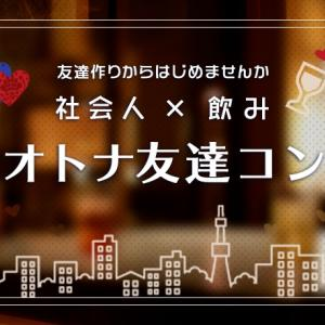 50代60代大募集中です~来週23日東京イベント~早割中~