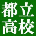 慶應義塾大学高校別合格者数ランキング2020【都立高校編】