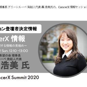 CannerX Summit2020に登壇決定