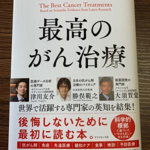 【最高のがん治療】が発売されます