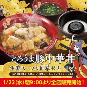 すき家で「とろうま豚中華丼生姜スープ&仙草ゼリーセット」