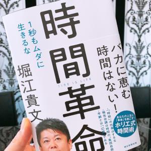 堀江貴文さん著書『時間革命』を読んで
