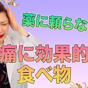 【頭痛】薬いらずで偏頭痛を75%改善する食事法