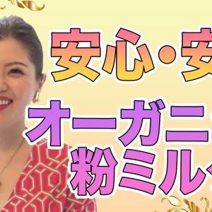 【食育】美容栄養指導士がオススメする、赤ちゃんに安心安全な「オーガニック粉ミルク」6選