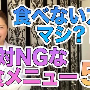【衝撃】朝食に食べると危険?!食べない方がいい朝食メニュー5選!