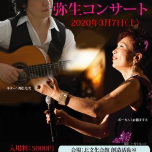 2020年弥生コンサートは 国際的なギタリスト國松竜次さんと!(^^♪