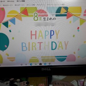 誕生日の予告 スタート!インターネット 近所の電気屋さん 京都ホテルオークラ (^^♪