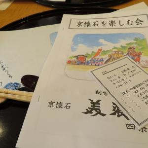 ますえ女将 美濃吉お料理教室にて 早速 お寿司のヒントを貰う!\(゜ロ\)(/ロ゜)/