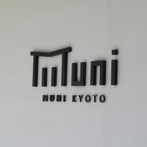 """嵐山(^^♪ ホテルMUNI のレストラン""""アラン・デュカス""""で ランチ 福田美術館の前ですよ"""