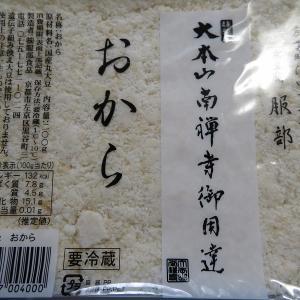 おからを炊いて見ました!(^^♪ 根菜たっぷりのおから 蓮根・牛蒡・人参・お揚げ等々