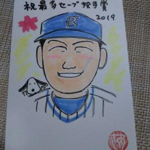 山崎康晃☆2019最多セーブ王記念イラスト