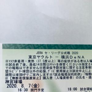 2020チケット争奪戦8月編、特別編