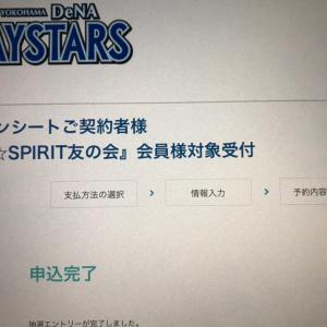 「YOKOHAMA  STAR☆NIGHT2021」、ドキドキの抽選申込