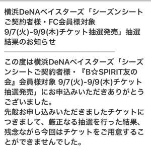 「YOKOHAMA   STAR☆NIGHT2021」、抽選外れる