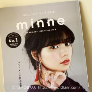 『minne HANDMADE LIFE BOOK vol.4』掲載されました