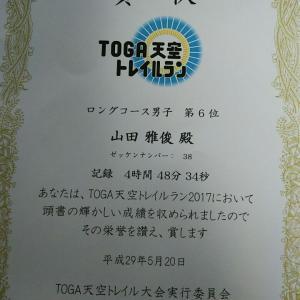 TOGA天空トレイルに参加してきました