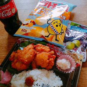 唐揚げ弁当&コーラ・ポテチ・グミ