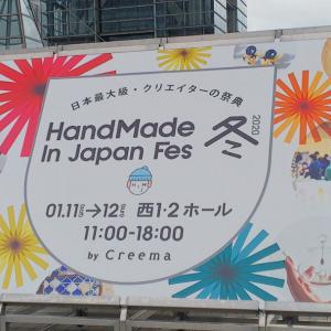 Handmade In Japan Fes 2020冬 出展しました