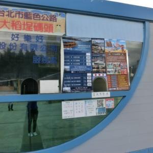 【小6子連れ台湾旅行 レンタサイクルで淡水を走るおまけ】