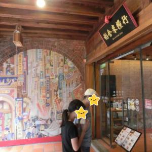 【小6子連れ台湾旅行 迪化街でランチ 稲舎URS329】