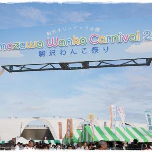 駒沢わんこ祭り2019