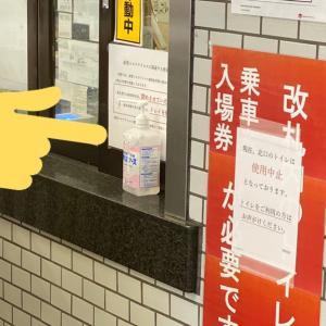 東武鉄道主要駅にアルコール消毒液を設置