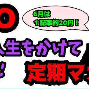 ゼロマガ概要【定期購読マガジン】