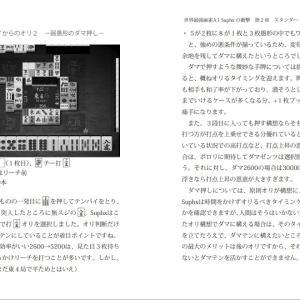 【お知らせ本】世界最強麻雀AI Suphxの衝撃【レビュー】