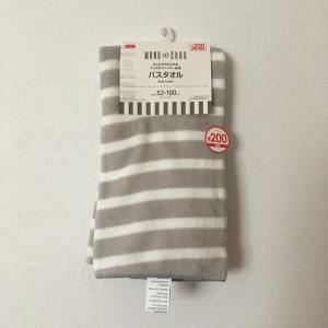 《妊婦生活》ダイソーでバスタオルを購入しました♪